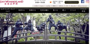 日光江戸村-02
