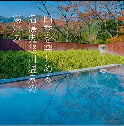鬼怒川温泉ホテル-01