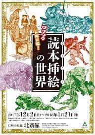 湯田中・渋温泉-01