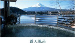 富士河口湖温泉の素敵な宿-30