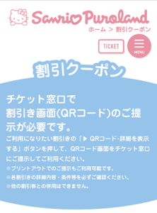おすすめテーマパーククーポン-01
