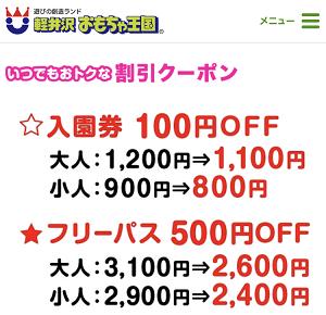 おすすめテーマパーククーポン-02