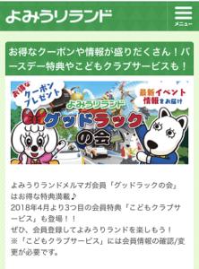 おすすめテーマパーククーポン-03